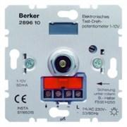 289610 Контактный поворотный потенциометр 1-10 В  Домашняя электроника Berker